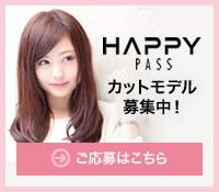 HAPPY PASS カットモデル募集中!ご応募はこちら